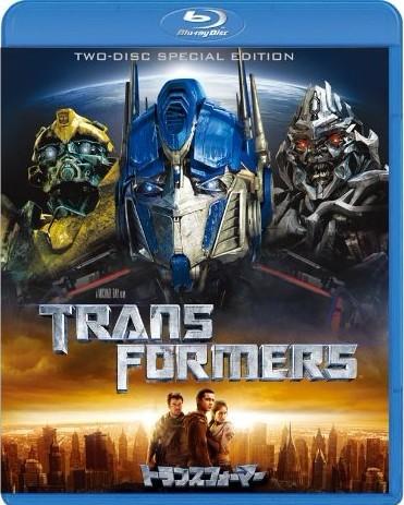 Blu-ray トランスフォーマー