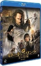 Blu-ray ロード・オブ・ザ・リング/王の帰還