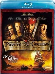 Blu-ray パイレーツ・オブ・カリビアン/呪われた海賊たち