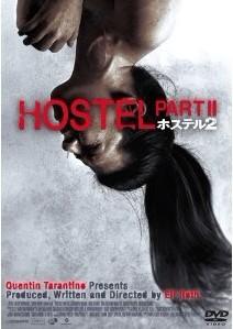 Blu-ray HOSTEL / ホステル 2