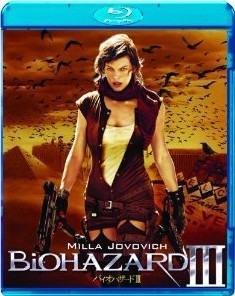 Blu-ray バイオハザードIII