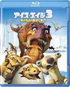 Blu-ray アイス・エイジ3