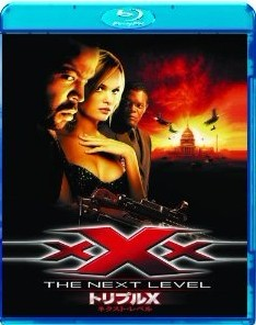 Blu-ray トリプルX:ネクスト・レベル