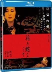 Blu-ray 花と蛇2