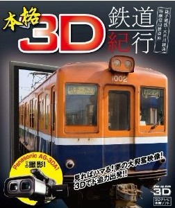 3D Blu-ray 本格3D鉄道紀行 銚子電鉄・大井川鐡道・箱根登山鉄道編