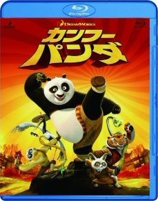 Blu-ray カンフー・パンダ