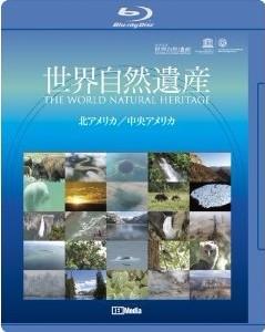 Blu-ray 世界自然遺産 北アメリカ・中央アメリカ編