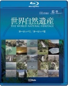 Blu-ray 世界自然遺産 ヨーロッパ1・ヨーロッパ2編