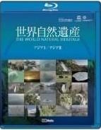 Blu-ray 世界自然遺産 アジア1・アジア2編