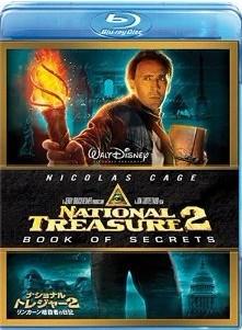 Blu-ray ナショナル・トレジャー2