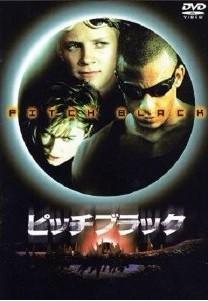 Blu-ray ピッチブラック