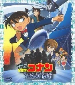 Blu-ray 劇場版 名探偵コナン 天空の難破船