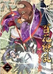 Blu-ray 百花繚乱 サムライガールズ 第二巻