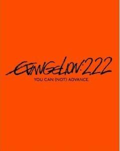 Blu-ray ヱヴァンゲリヲン新劇場版:破 EVANGELION:2.22 YOU CAN (NOT) ADVANCE.