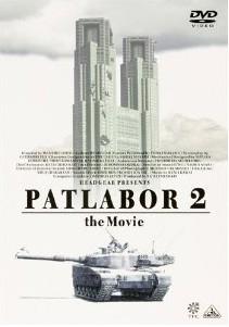 Blu-ray 機動警察パトレイバー2 the Movie