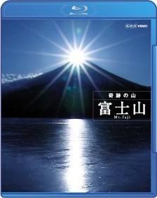 [Blu-ray] 奇跡の山 富士山