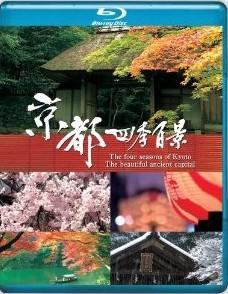[Blu-ray] 京都四季百景