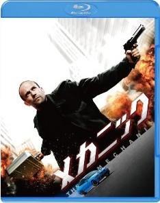 [Blu-ray] メカニック