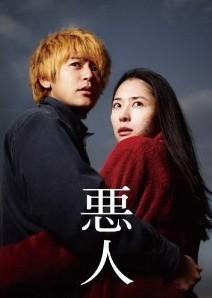 [Blu-ray] 悪人