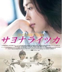 [Blu-ray] サヨナライツカ「邦画 DVD ラブストーリ」