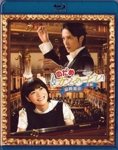 [Blu-ray] のだめカンタービレ 最終楽章 前編