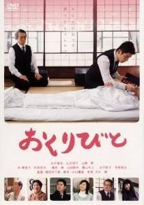 [Blu-ray] おくりびと