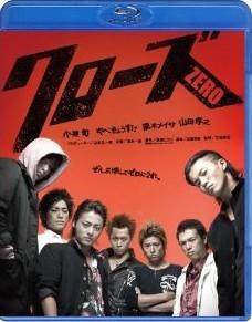 [Blu-ray] クローズZERO