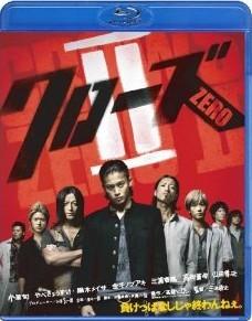 [Blu-ray] クローズZERO II
