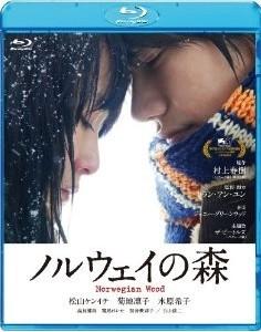 [Blu-ray] ノルウェイの森