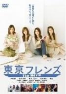 [Blu-ray] 東京フレンズ The Movie