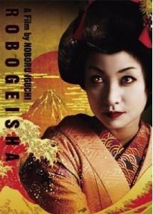[Blu-ray] ロボゲイシャ
