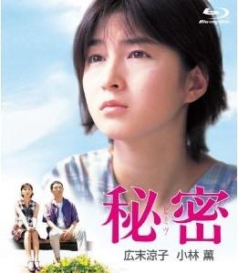 [Blu-ray] 秘密