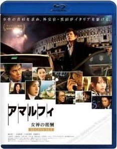 [Blu-ray] アマルフィ 女神の報酬