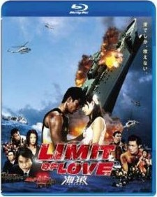 [Blu-ray] LIMIT OF LOVE 海猿