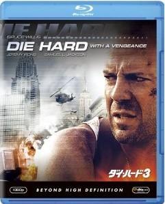 [Blu-ray] ダイ・ハード3
