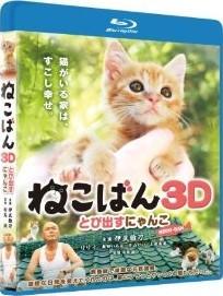 [3D Blu-ray] ねこばん