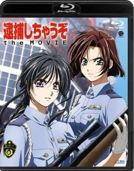 [Blu-ray] 逮捕しちゃうぞ the MOVIE