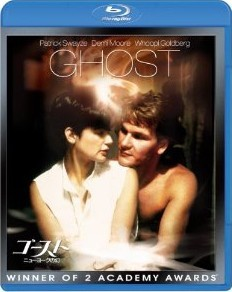 [Blu-ray] ゴースト/ニューヨークの幻