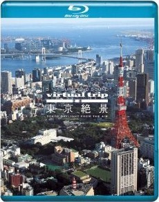 [Blu-ray] virtual trip 空撮 東京絶景 TOKYO DAYLIGHT FROM THE AIR