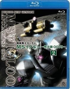 [Blu-ray] 機動戦士ガンダム MSイグルー -黙示録0079- 2 光芒の峠を越えろ