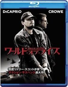 [Blu-ray] ワールド・オブ・ライズ