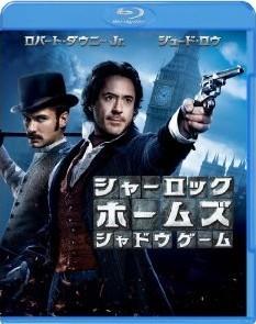[Blu-ray] シャーロック・ホームズ シャドウ ゲーム
