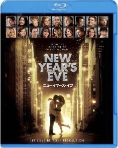 [Blu-ray] ニューイヤーズ・イブ