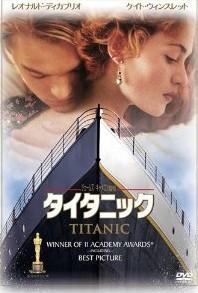 [Blu-ray] タイタニック