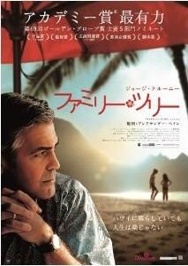[Blu-ray] ファミリー・ツリー