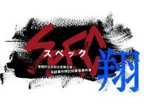 [Blu-ray] SPEC~翔~ 警視庁公安部公安第五課 未詳事件特別対策係事件簿