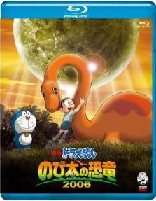 [Blu-ray] 映画 ドラえもんのび太の恐竜2006