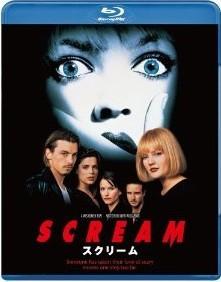 [Blu-ray] スクリーム