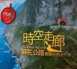 [Blu-ray] 世紀台湾 時空走廊 ~蘇花公路-飛懸於西太平洋~+時光長廊 ~九分煙雲~