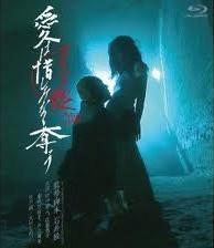 [Blu-ray] ヌードの夜/愛は惜しみなく奪う